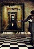 """Обложка книги """"Тайна вазы"""""""