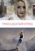 """Обложка книги """"Тринадцатый отряд"""""""