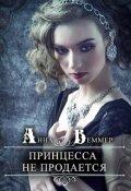 """Обложка книги """"Принцесса не продается"""""""