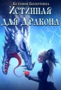"""Обложка книги """"Истинная для дракона"""""""