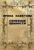 """Обложка книги """"Семейные ценности"""""""