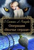 """Обложка книги """"Операция """"Волчье сердце"""""""""""