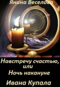 """Обложка книги """"Навстречу счастью, или Ночь накануне Ивана Купала"""""""