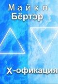 "Обложка книги """"Иксофикация"""""