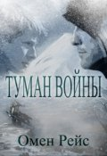 """Обложка книги """"Туман войны"""""""