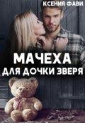 """Обложка книги """"Мачеха для дочки Зверя"""""""