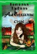 """Обложка книги """"Алёнкины сны"""""""