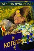 """Обложка книги """"Принцесса и котелок """""""