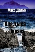 "Обложка книги ""Владыка Океана"""
