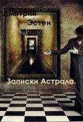 """Обложка книги """"Витя и грибок"""""""