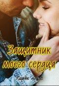 """Обложка книги """"Защитник моего сердца"""""""