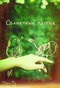 """Обложка книги """"Солнечные пятна"""""""