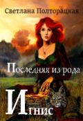 """Обложка книги """"Последняя из рода Игнис"""""""