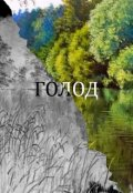 "Book cover ""Голод"""