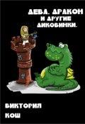 """Обложка книги """"Дева, Дракон и Другие Диковинки"""""""