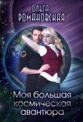 """Обложка книги """"Моя большая космическая авантюра"""""""