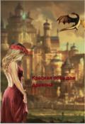 """Обложка книги """"Красная роза для дракона"""""""