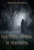 """Обложка книги """"Пустота, огонь и полночь"""""""