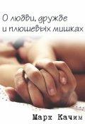"""Обложка книги """"О любви, дружбе и плюшевых мишках"""""""