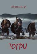 """Обложка книги """"Тогри"""""""