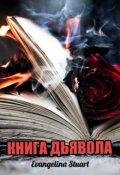 """Обложка книги """"Книга дьявола"""""""