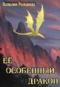 """Обложка книги """"Её особенный дракон"""""""