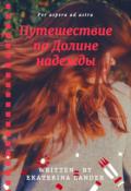 """Обложка книги """"Путешествие по Долине надежды"""""""