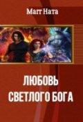 """Обложка книги """"Любовь Светлого Бога"""""""
