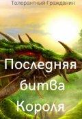 "Обложка книги ""Последняя битва Короля"""