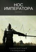 "Book cover ""Нос императора"""