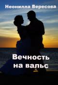 """Обложка книги """"Вечность на вальс"""""""