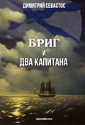 "Book cover ""Бриг и два Капитана"""