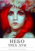 "Обложка книги ""Небо трех лун"""
