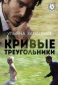 """Обложка книги """"Кривые треугольники"""""""