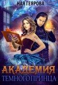 "Обложка книги ""Академия темного принца"""