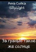"""Book cover """"За гранью такое же солнце"""""""