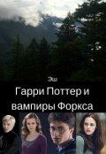 "Обложка книги ""Гарри Поттер и вампиры Форкса"""