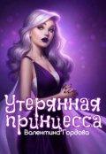 """Обложка книги """"Утерянная принцесса"""""""