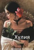 """Обложка книги """"Хулия"""""""