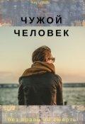 """Обложка книги """"Чужой человек"""""""