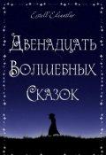 """Обложка книги """"Двенадцать Волшебных Сказок"""""""