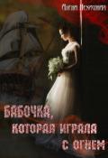 """Обложка книги """"Бабочка, которая играла с огнем"""""""