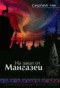 "Обложка книги ""На закат от Мангазеи"""