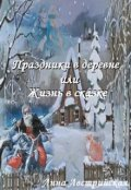 """Обложка книги """"Праздники в деревне или Жизнь в сказке"""""""