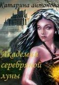 """Обложка книги """"Академия Серебряной луны"""""""
