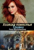 """Обложка книги """"Хозяйка поместья Триани"""""""