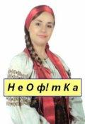 """Обкладинка книги """"Неофітка"""""""