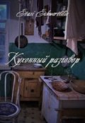 """Обложка книги """"Кухонный разговор"""""""