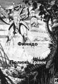 "Обложка книги ""Финндо"""