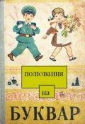 """Обкладинка книги """"Полювання на Буквар"""""""
